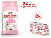 АКЦИЯ! Royal Canin Kitten 36 сухой корм для котят до 12 месяцев 10КГ + 24пауча Kitten в подарок!