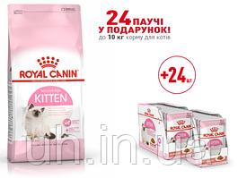 АКЦІЯ! Royal Canin Kitten 36 сухий корм для кошенят до 12 місяців 10КГ + 24пауча Kitten у подарунок!