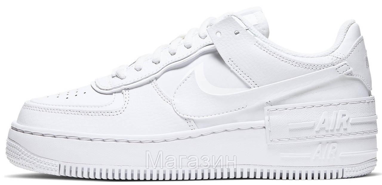 Женские кроссовки Nike Air Force 1 Low Shadow White Hайк Аир Форс низкие белые CI0919-100