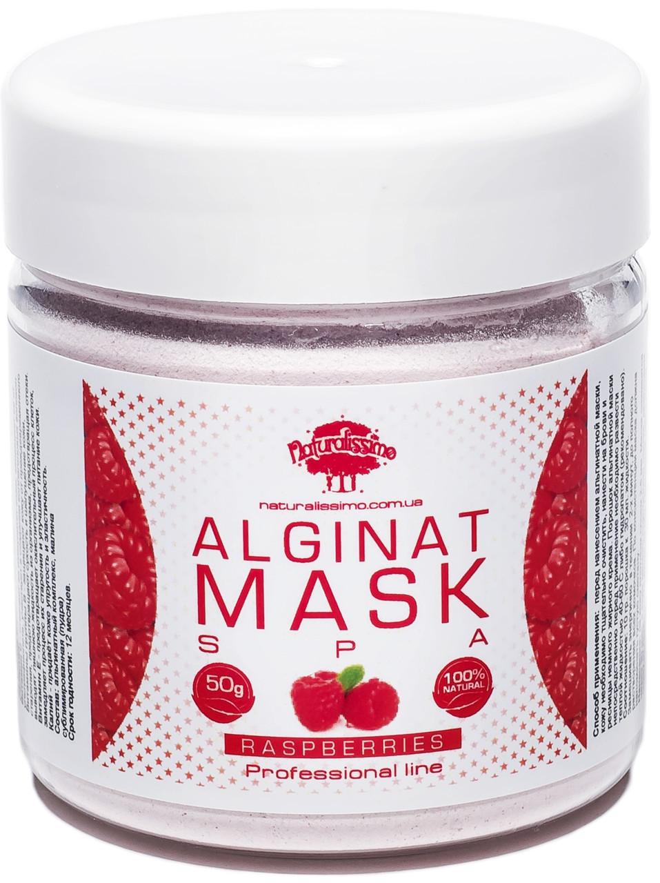 Альгинатная маска с малиной, 50 г