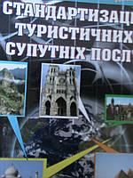 Величко О.М. Стандартизація туристичних і супутних послуг. Одеса, 2012.
