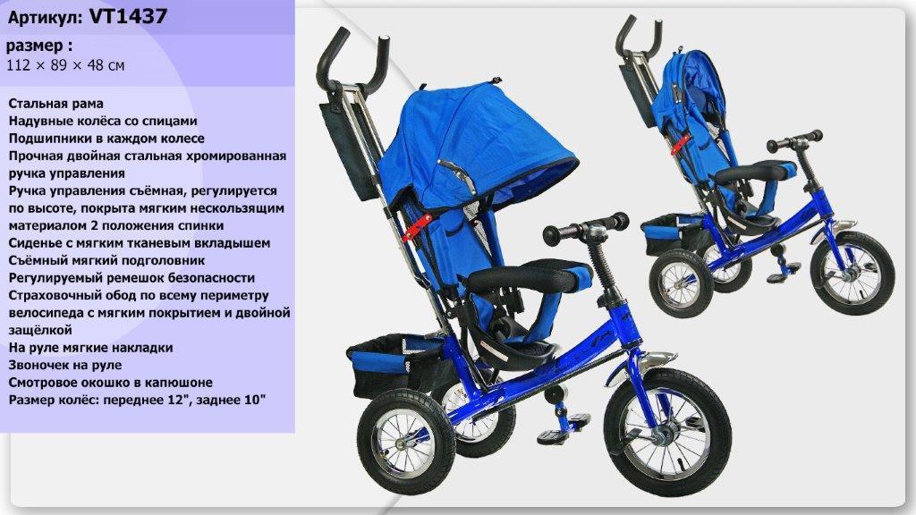 Велосипед коляска трехколесный VT1437 СИН надувн. колеса со спицами. pro