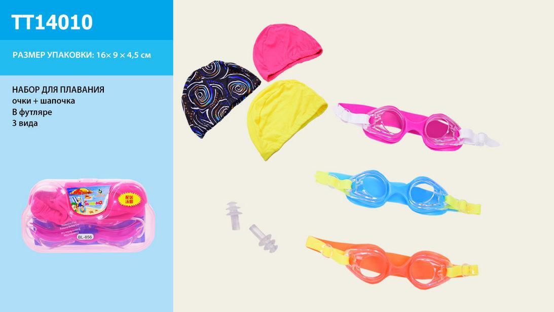 Шапочка очки для плавания ТТ14010 в футляре. pro