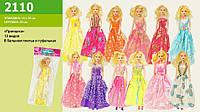 Кукла типа Барби 2110 Принцесса. pro