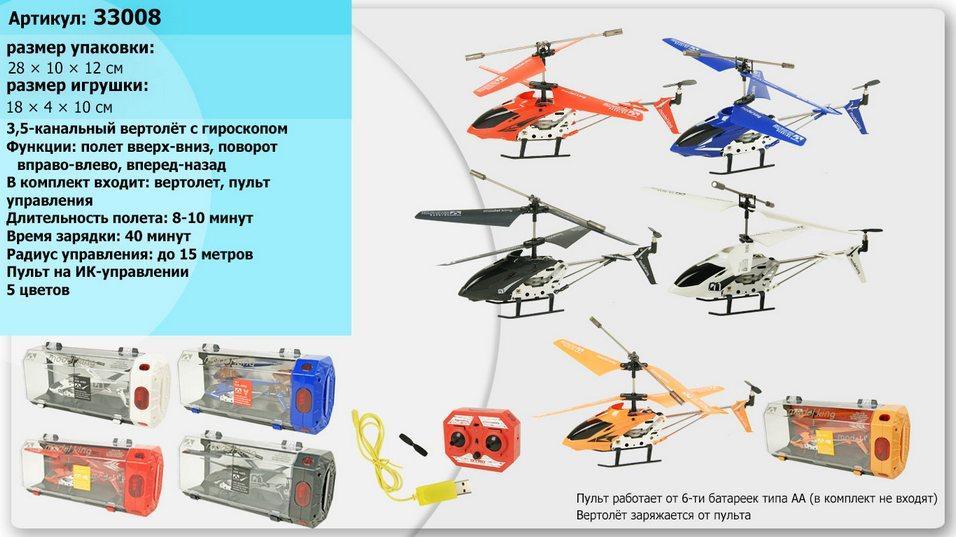Вертолет на радиоуправлении, гироскоп, в колбе. pro