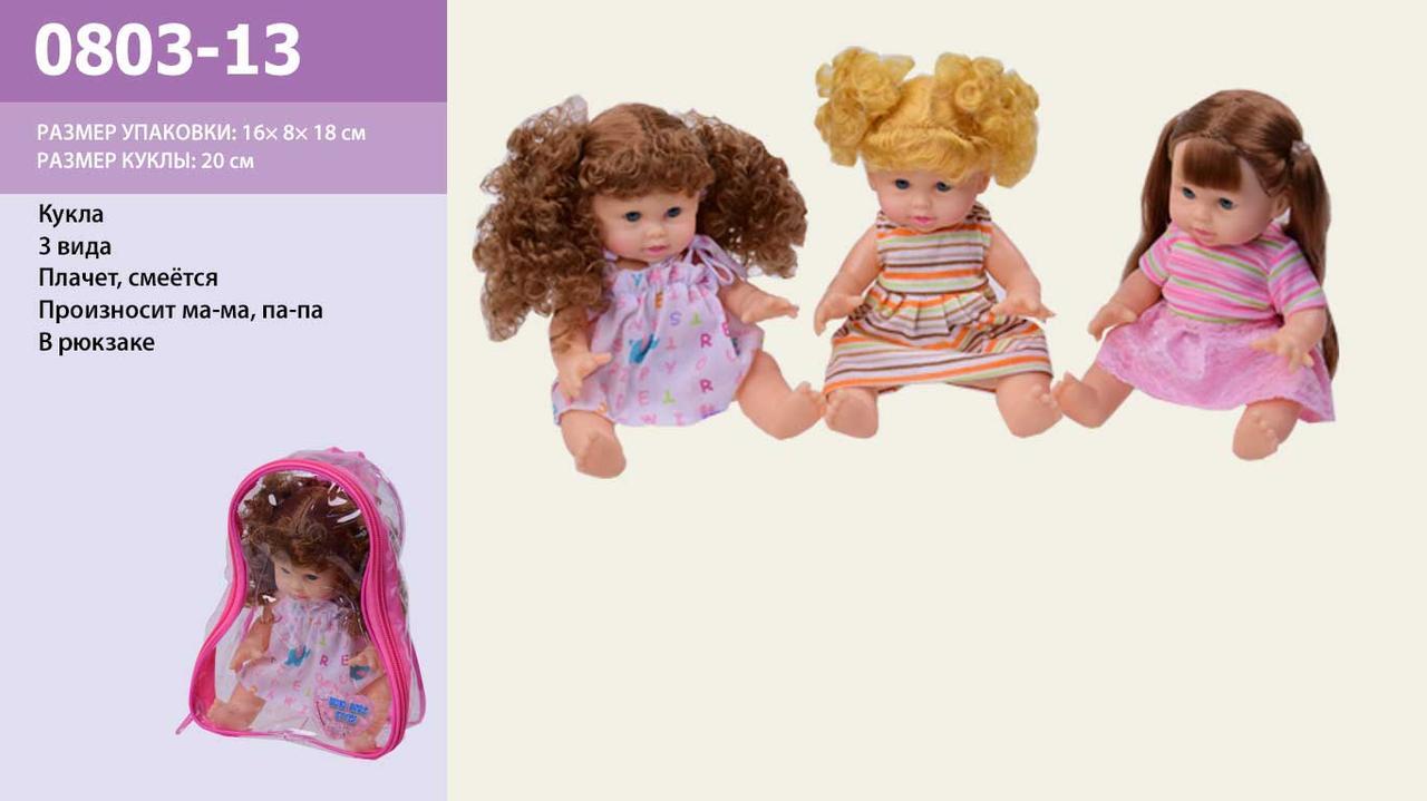 Кукла музыкальная Mini Girl 0803 в рюкзаке, 21см. pro