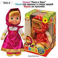 Кукла мягкая Маша интерактивная 7 фраз, 2 песни, скаска, 28см. pro