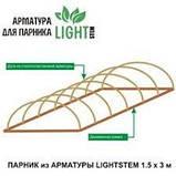 Арматура для парника теплиці гладке ребро LIGHTstem діаметр 4 мм, Україна м, фото 3