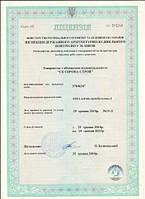 Строительная лицензия по Украине CC2 CC3