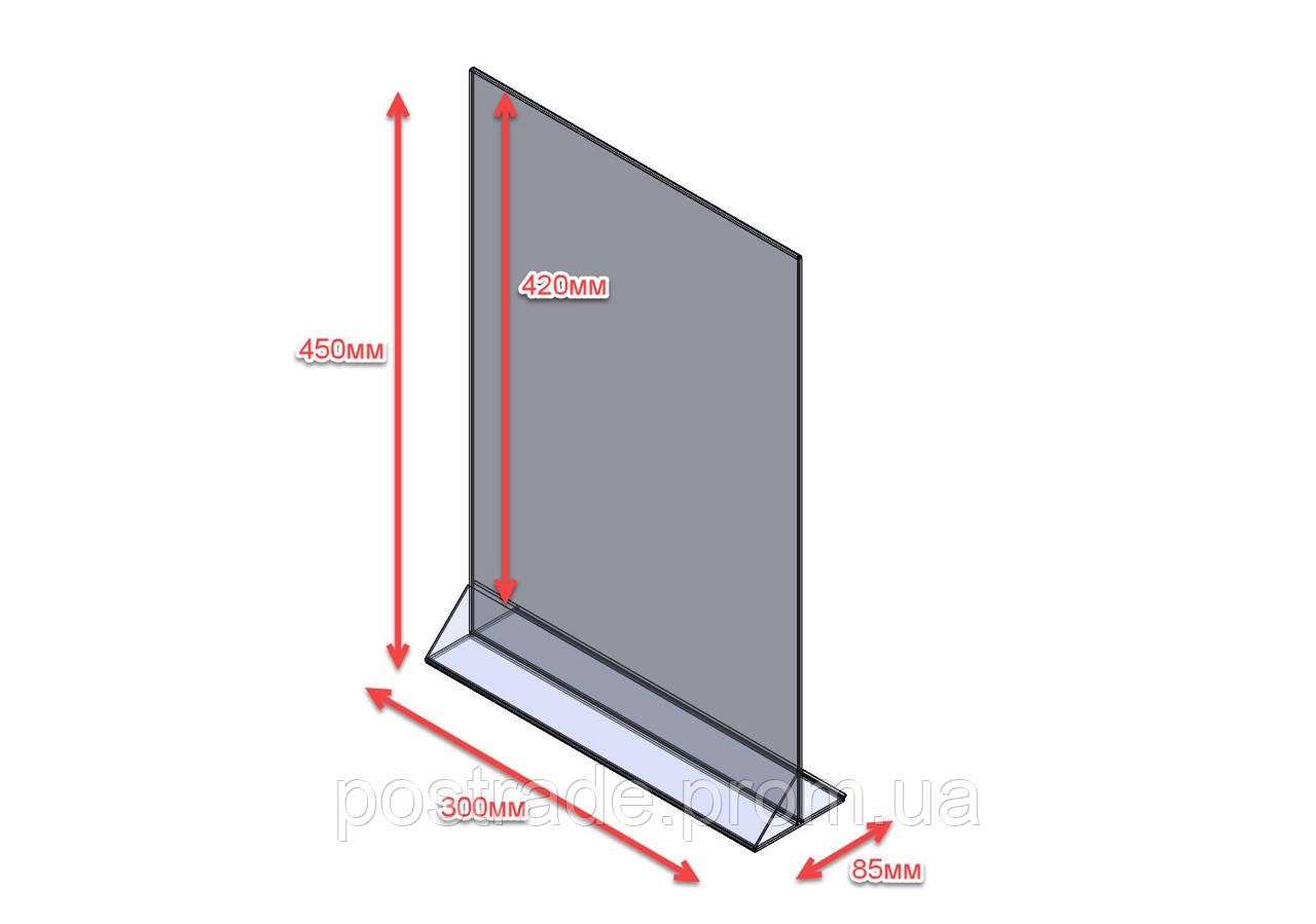 Менюхолдер А3 вертикальный, 300*420 мм