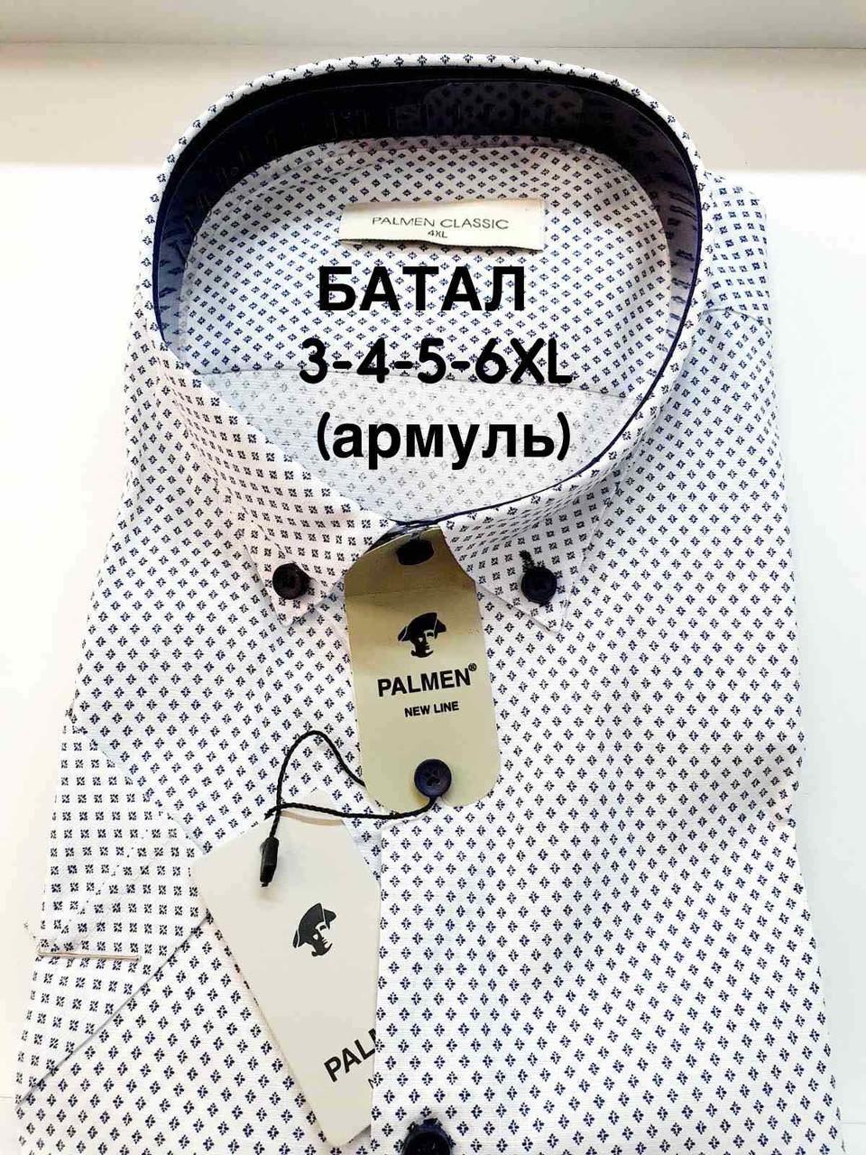 Батальна сорочка короткий рукав Palmen армуль