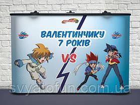 Баннер детский именной Beyblade