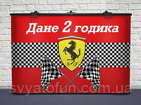 Баннер детский именной Ferrari