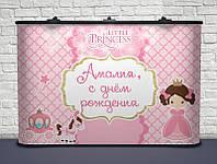 Баннер детский именной Little princess