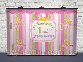 Баннер детский именной Little princess-2