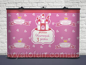Баннер детский именной Princess