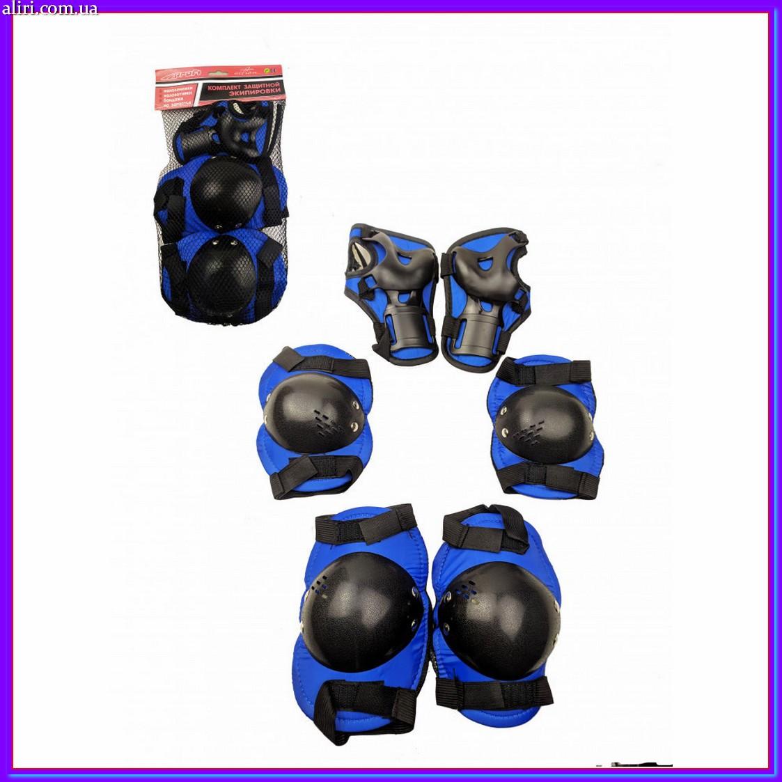 Детский комплект защиты для катания  MS 0032 (Синий)