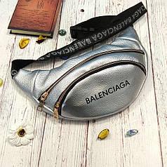 Стильная женская поясная сумочка, бананка Balenciaga, баленсиага. Серебро. Турция.