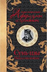 """Сунь-Цзы """"Искусство войны"""" (твердый переплет)"""