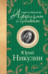 """Юрий Никулин """"Самые остроумные афоризмы и цитаты"""""""