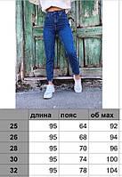 Женские джинсы МОМ.Новинка 2020