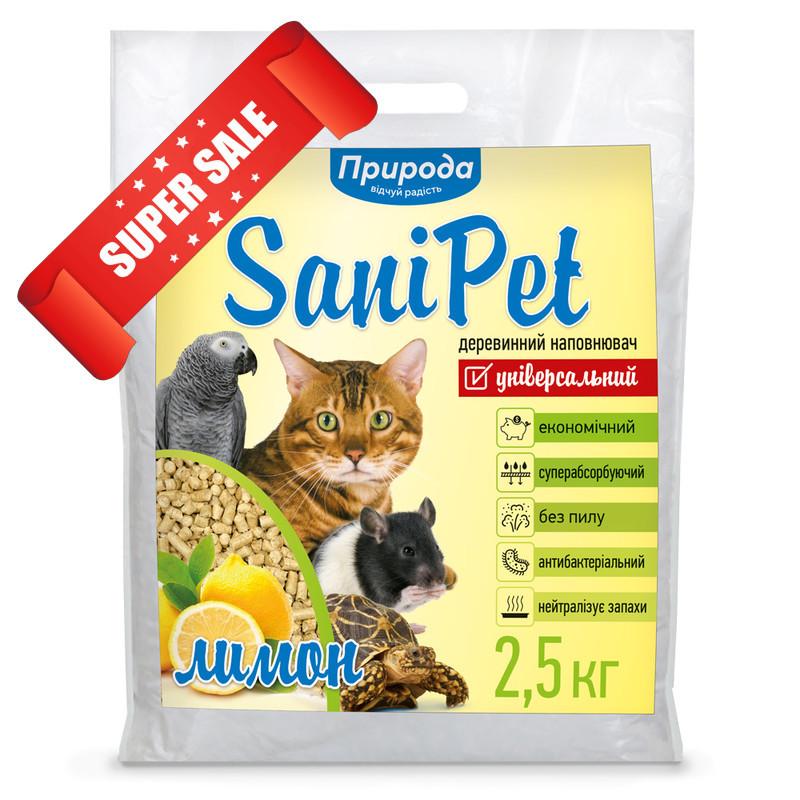 Древесный наполнитель для кошачьего туалета Природа SaniPet Универсальный Лимон, 2,5 кг