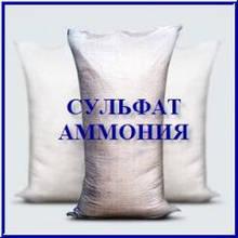 Сульфат аммония фасованный (бег 1т/мешок 50кг)
