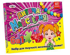 """Набор для творчества """"Детская мастерская"""", для девочек (укр) 804"""