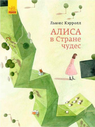 """Книга """"Класика в ілюстраціях. Аліса в Країні див"""" (рус) S688013Р"""