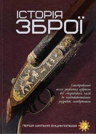 """Перша шкільна енциклопедія: """"Історія зброі"""" (укр), фото 2"""