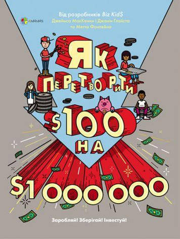 """Книга """"Як Перетворити сто доларів на мільйон. Заробляй! Бережи! Інвестуй"""" ДТБ046, фото 2"""