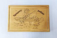 """Доска сувенирная с выжиганием  надписи - """"Лучшему рыбаку"""" 20*30 см ОПТОМ, фото 1"""