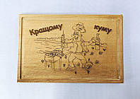 """Доска сувенирная с выжиганием надписи - """"Лучшему куму"""" 20*30 см ОПТОМ, фото 1"""