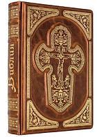 """Книга в коже """"Библия. Книги Священного Писания Ветхого и Нового Завета"""""""