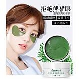 Патчи гидрогелевые для глаз LCOSIN Bladderwrack Bright Eye Mask с морскими водорослями и зеленым чаем , 60 шт, фото 6