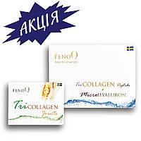 TriCollagen Beauty Complex + TriCollagen Joints