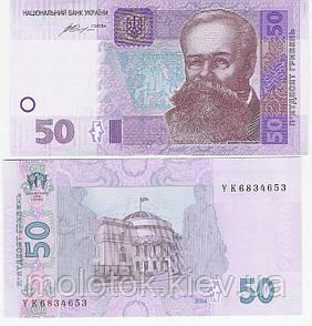 Подарок 50 гривен на следующую покупку