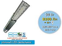 Светильник уличный консольный высокоэффективный , 50Вт, 8100 Лм