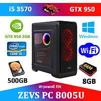 Игровой ПК ZEVS PC 8005U i5 3570 + GTX 950 +ИГРЫ!