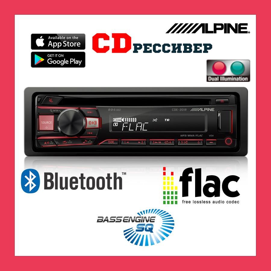 Магнитола для автомобиля с CD приводом и USB. Зеленая и красная подсветка ALPINE CDE-201R