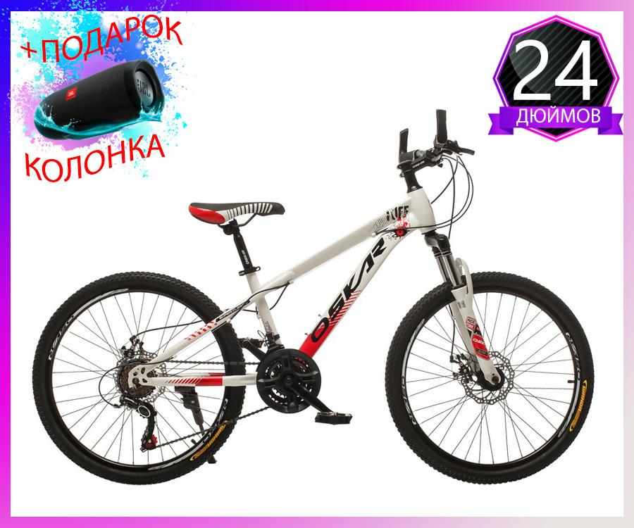 """Велосипед горный Oskar 24"""" TUFF Сталь Белый с амортизациейХардтейл Велосипед для гір MTB"""