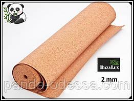 Пробковая подложка 2 мм, 1х10м, ТМ Bazalux Eco / Коркова підкладка рулонна