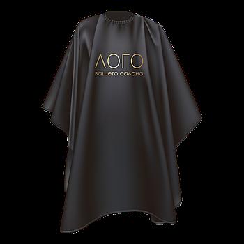 Однотонный пеньюар цвет черный с логотипом Вашего салона на заказ
