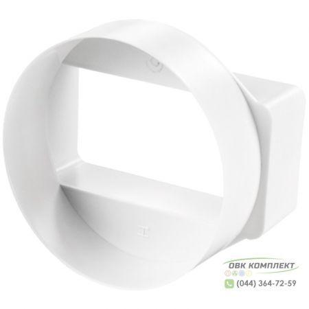 Редуктор 55х110 - d100 для плоских и круглых каналов   ВЕНТС 1156