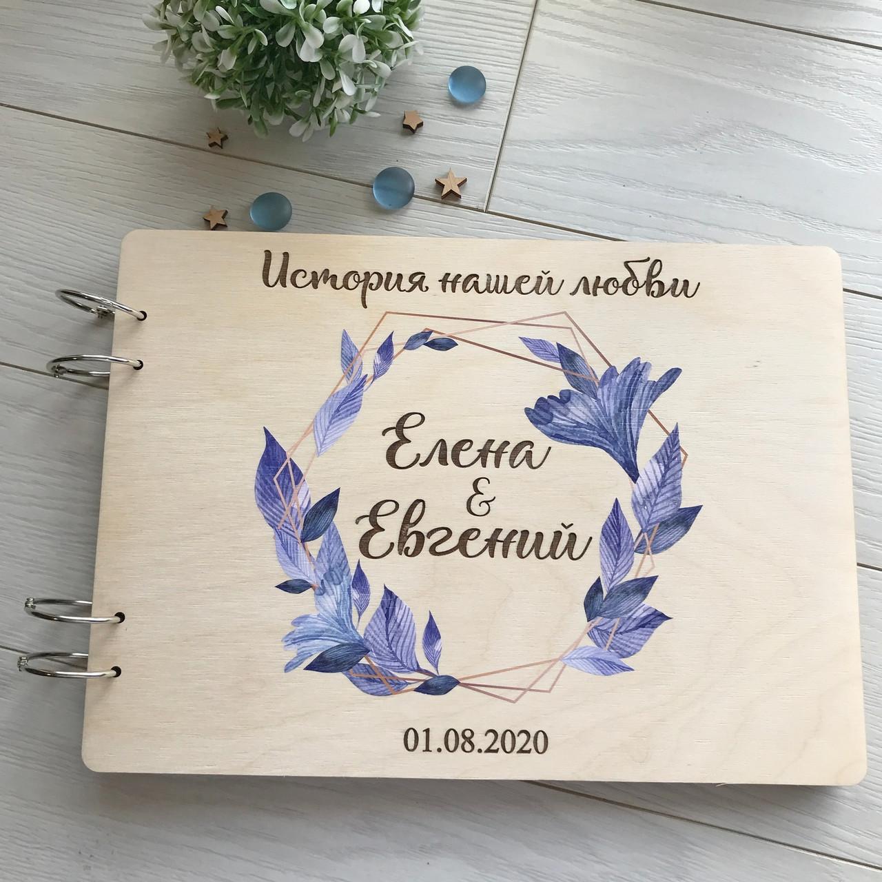 Свадебный альбом из дерева с гравировкой и цветными элементами