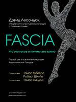 """Дэвид Лесондак """"Fascia. Что это такое и почему это важно"""""""