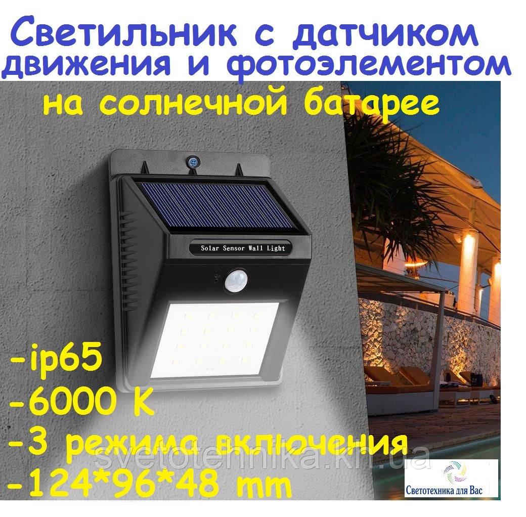 LED светильник фасадный на солнечной батарее с фотоэлементом и датчиком движения Lemanso LM330001 5w IP65