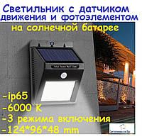 LED светильник фасадный на солнечной батарее с фотоэлементом и датчиком движения Lemanso LM330001 5w IP65, фото 1