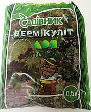 Вермикуліт 0,5 л