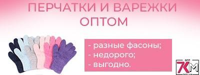 купить перчатки оптом